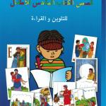 Cover einer arabischen Kindermalbibel