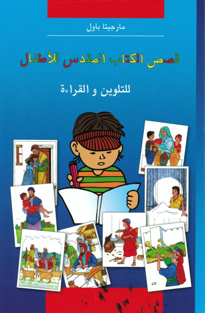 Arabische Kinderbibel