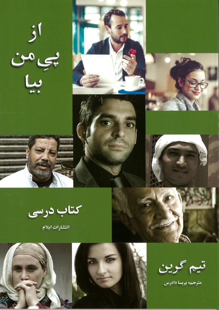 Cover von Komm folge mir nach auf Persisch