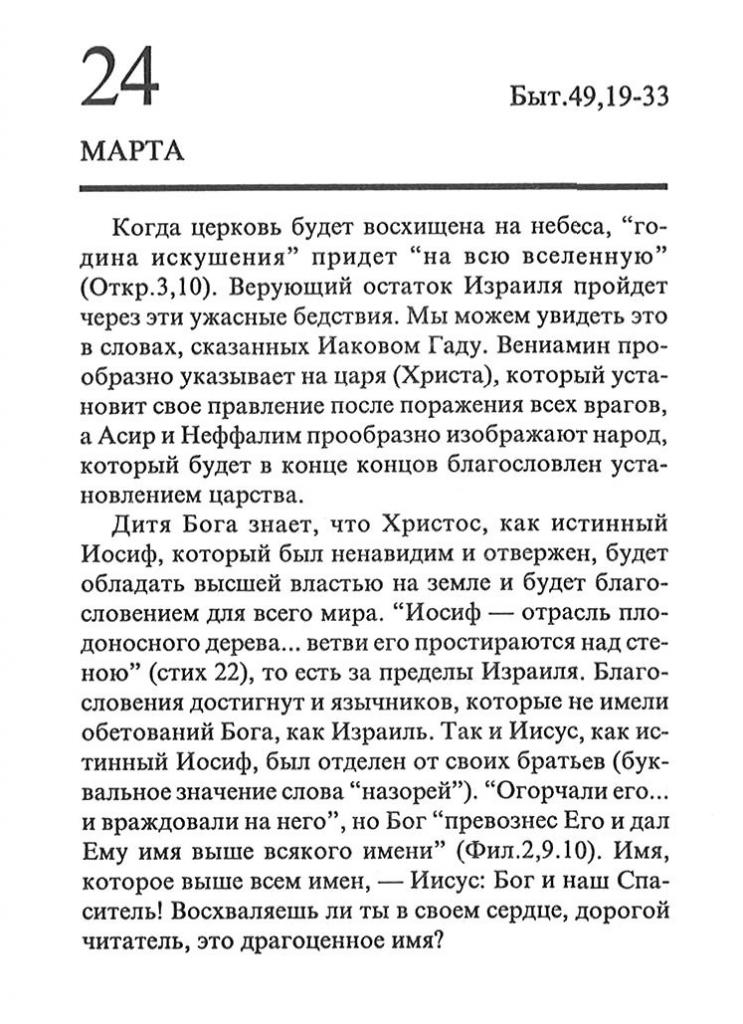 Eine Seite aus einem russischem Kalender