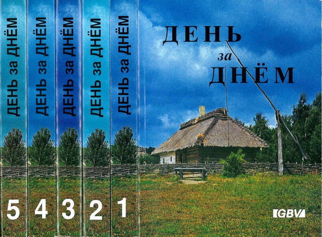 Andachtsbuch russisch