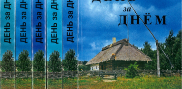 Russisches Andachtsbuch