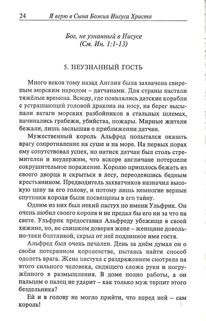 Eine Seite aus einem russischem Buch