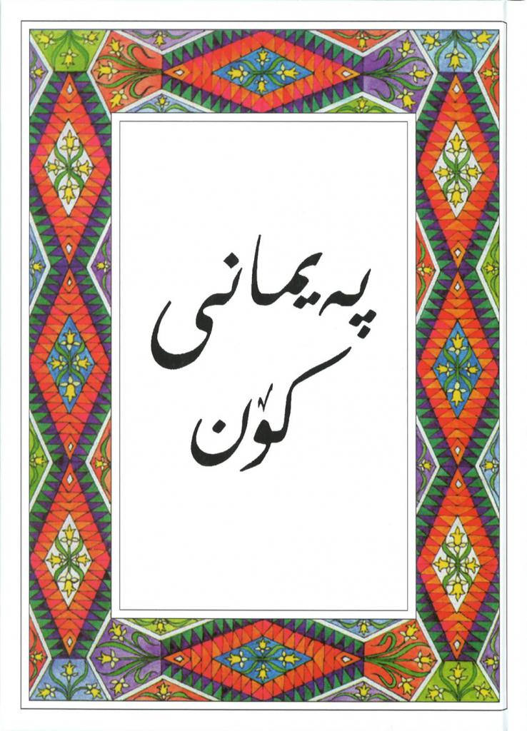 Altes Testament Cover in Kurdisch-Sorani