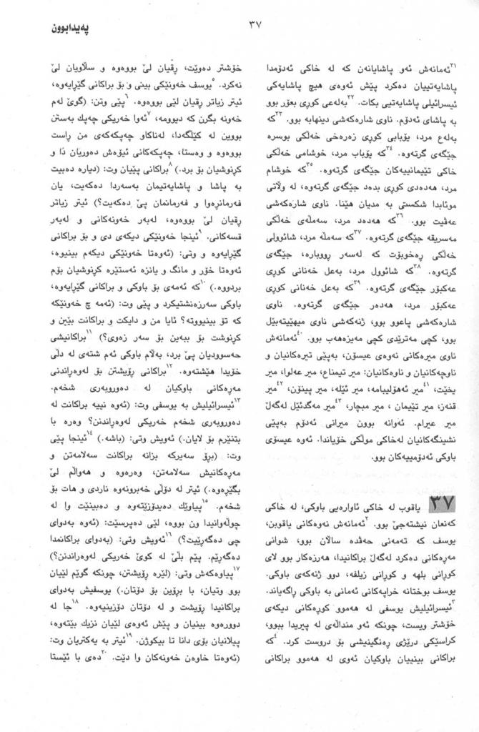 Bibeltext auf Kurdisch-Sorani