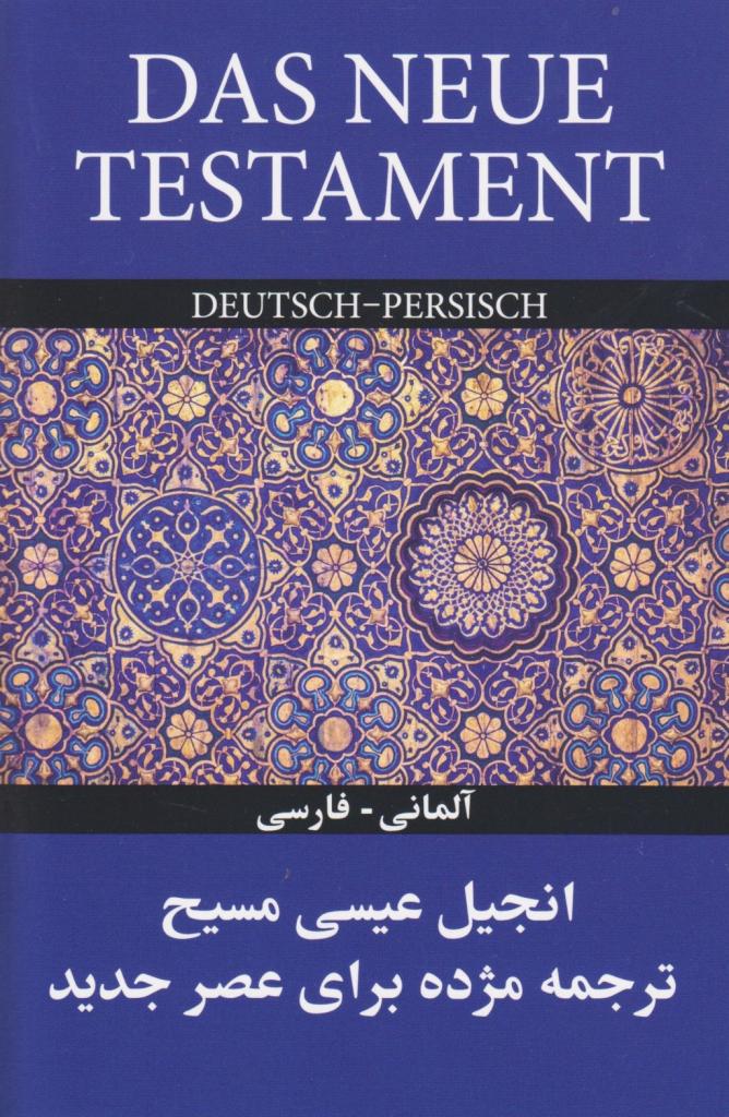 Neues Testament persisch-deutsch