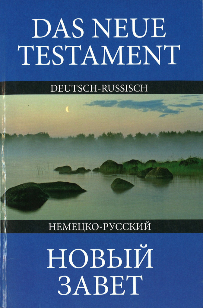 Neues Testament russisch-deutsch