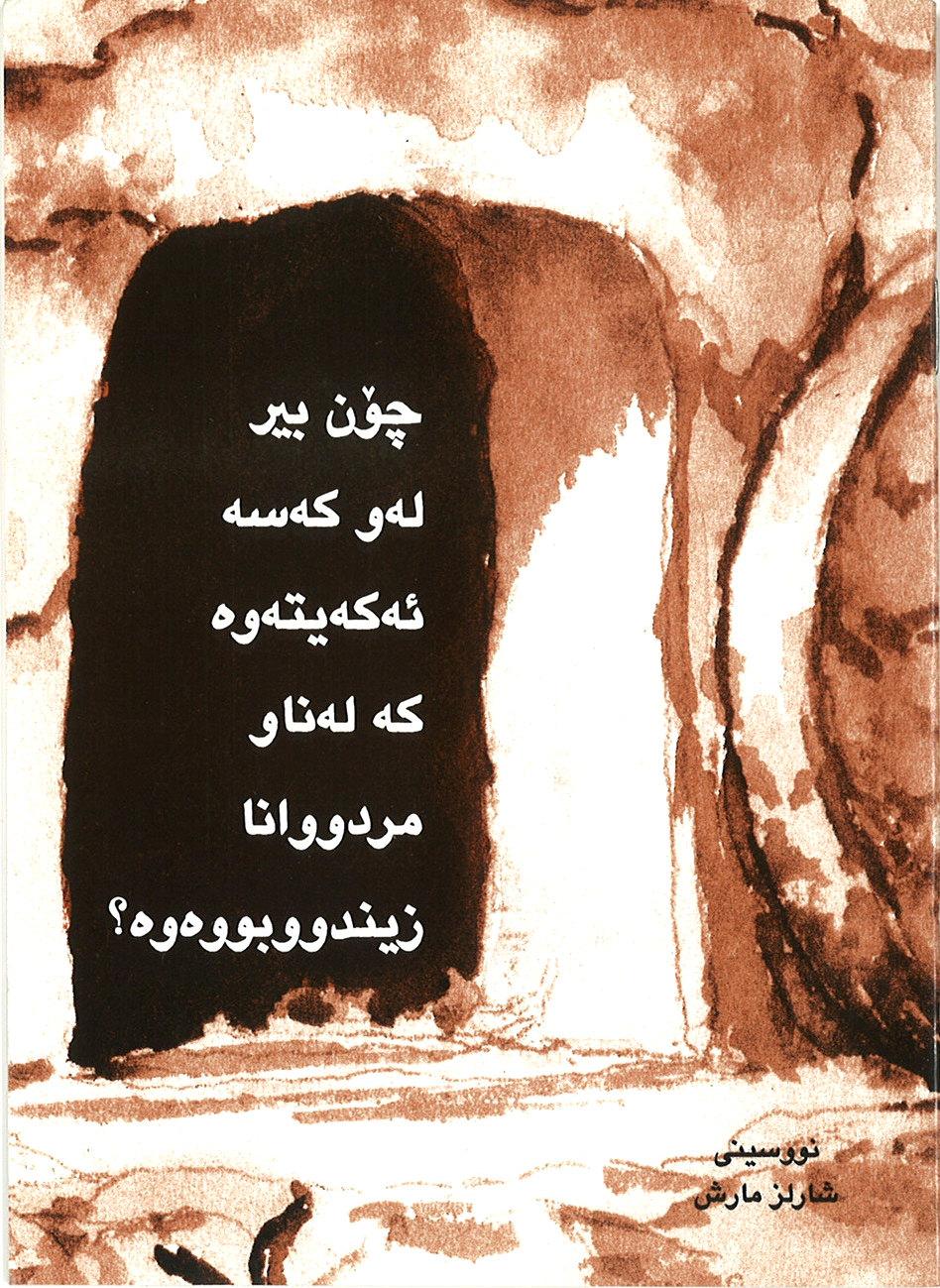 Was denkst du über Christus? Kurdisch Sorani