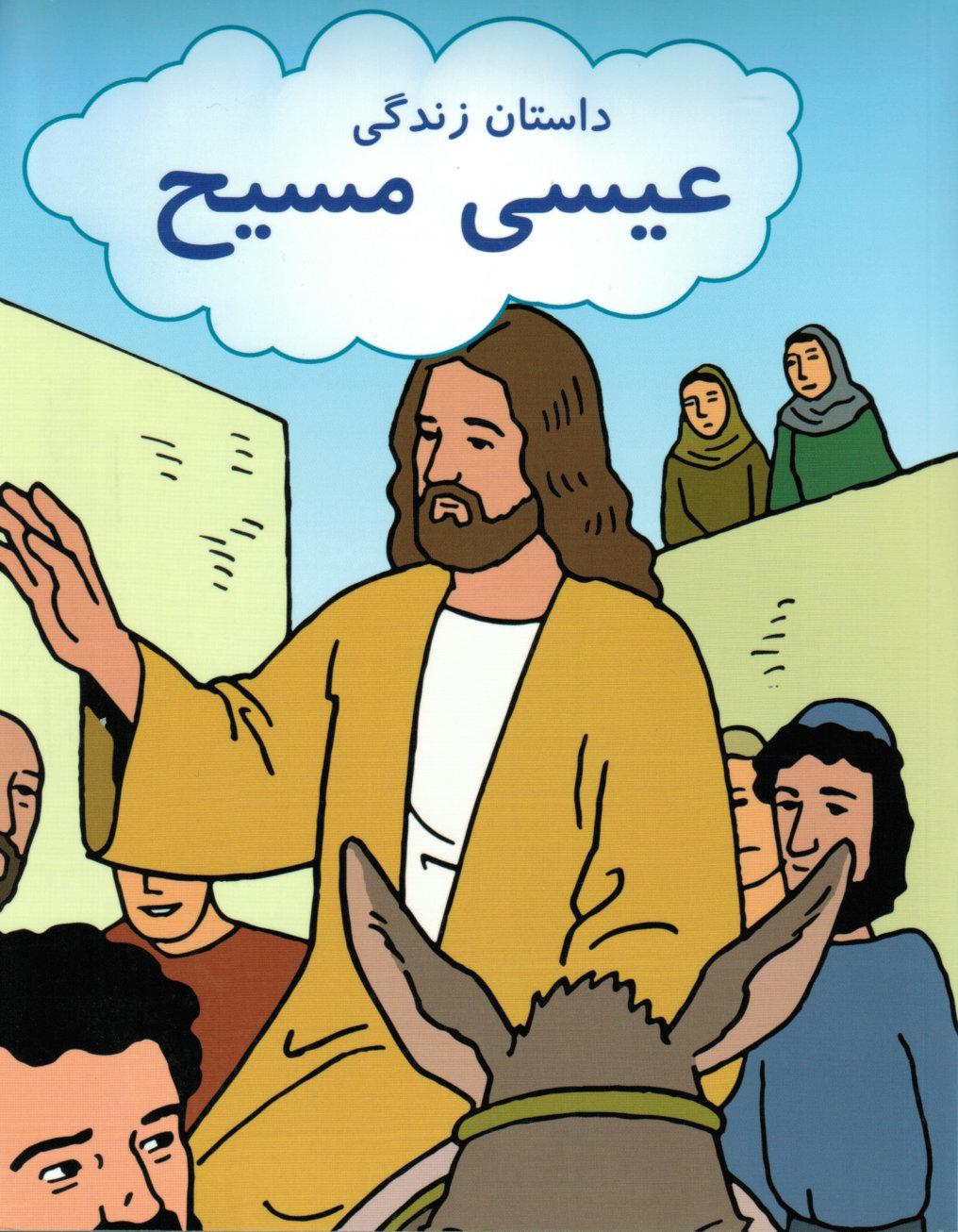 Das Buch von Jesus persisch