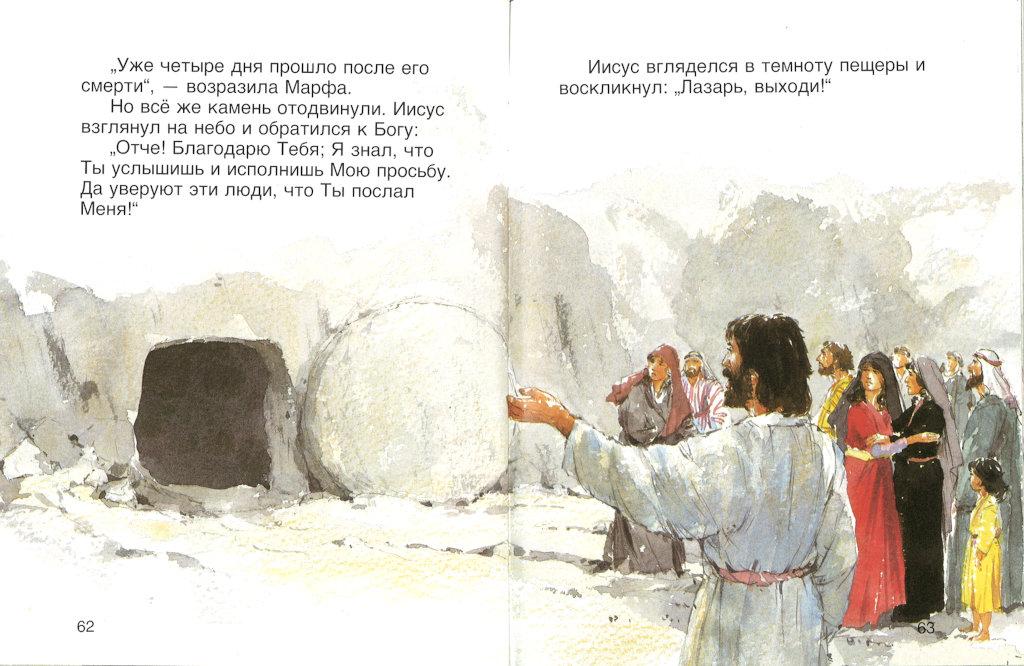 Biblische Geschichten für Kinder, russisch