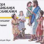 Gilbert Beers Kinderbibel