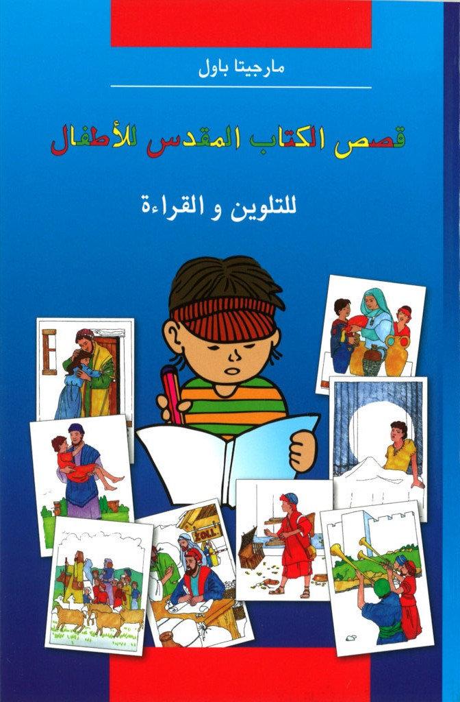 Kinder-Mal-Bibel arabisch