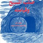 Die Kreuzigung und AUuerstehung Jesu, Arabisch