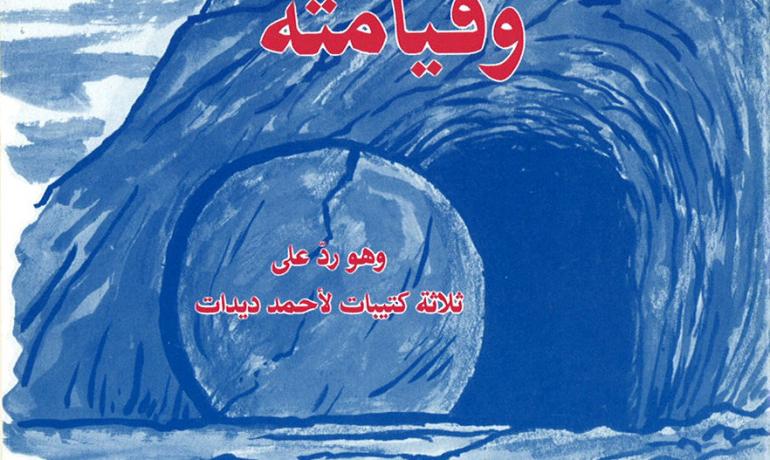 Die Kreuzigung Jesu und seine Auferstehung in Arabisch