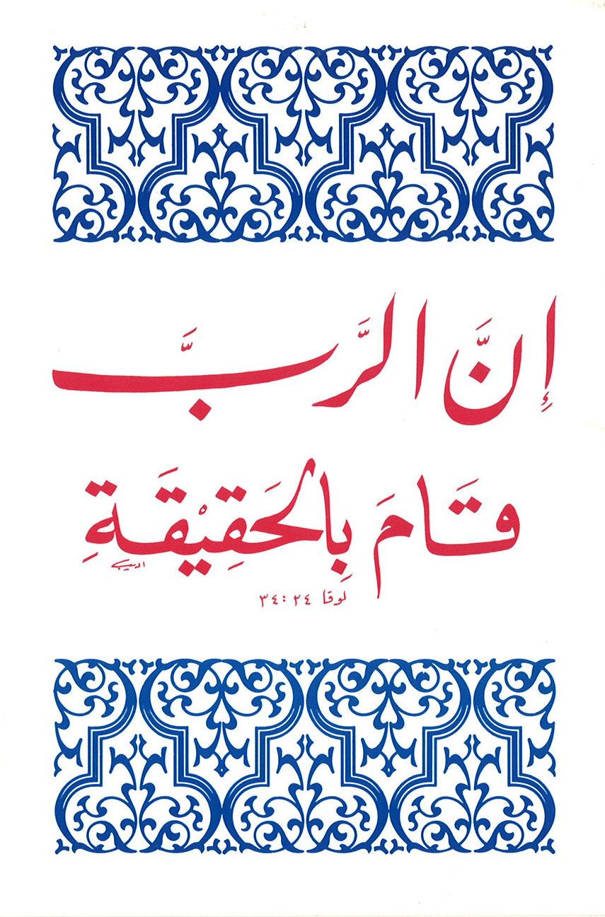 Die Kreuzigung Jesu, Arabisch