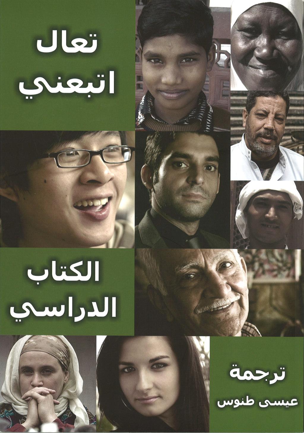 Komm folge mir nach Arabisch