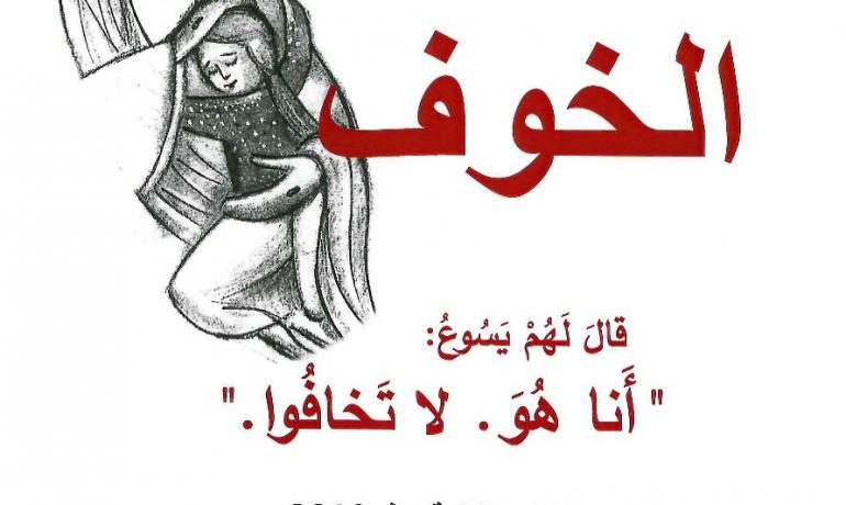 Noch Plätze frei! Arabisch-christliche Freizeit vom 27. – 30. Juli