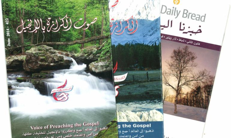 Arabische Zeitschriften