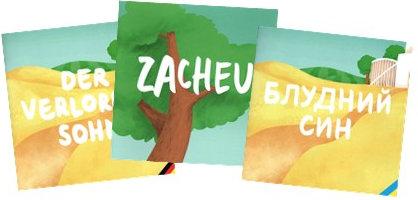 Neu: Der verlorene Sohn und Zachäus
